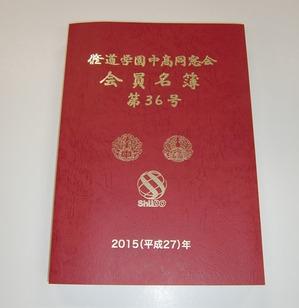 名簿写真CIMG5275.JPG